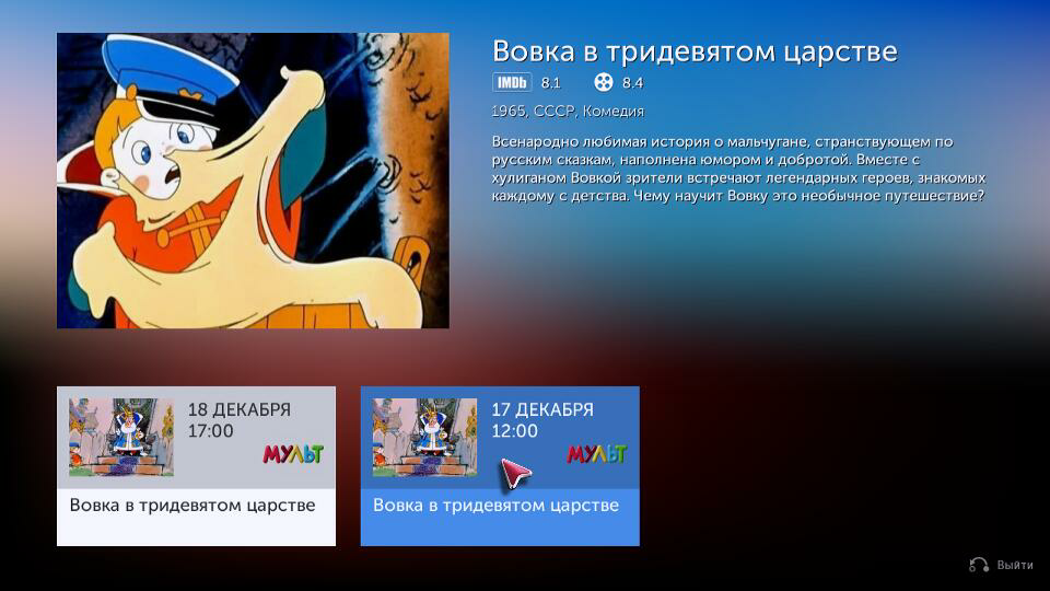 tv_arch5