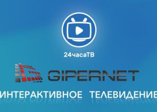 """Ноябрьское обновление пакетов """"24часаТВ"""""""