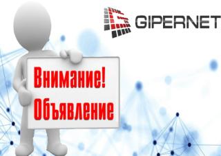 INFO_GIPER_NEW2