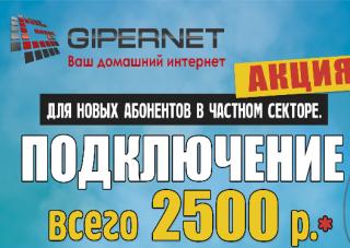 АКЦИЯ! Подключение новых абонентов в частном секторе всего 2500 р!